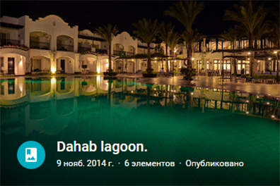 Dahab Lagoon in night