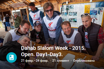 Dahab Slalom Week. Slalom. Racing.
